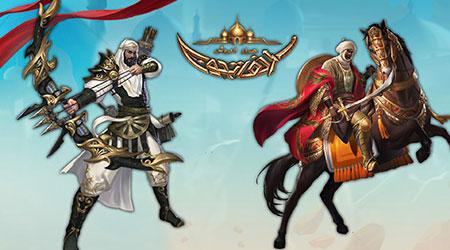 صورة تحديث لعبة الفاتحون – العديد من المزايا الرائعة بانتظارك في أفضل لعبة استراتيجية عربية!