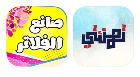 Photo of صانع الفلاتر و تهنئتي – تطبيقات مميزة لصناعة التهاني و التبريكات و فلاتر المناسبات!