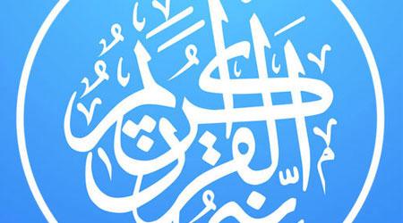 تطبيق Quran Pro قرآن برو - مجموعة من أعذب أصوات القراء حول العالم مجاناً !