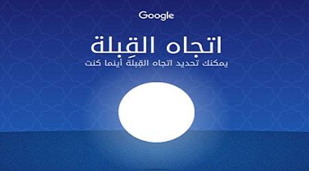 Photo of بمناسبة شهر رمضان الكريم، تعرف على برنامج جوجل لتحديد القبلة عبر تكنولوجيا AR!