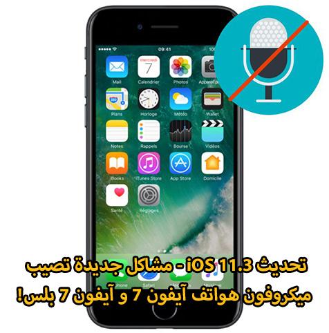 تحديث iOS 11.3 - مشاكل جديدة تصيب ميكروفون هواتف آيفون 7 و آيفون 7 بلس!