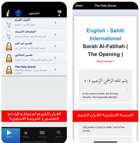 مجموعة القران الكريم والاذكار و الادعية و صحيح البخاري و مسلم و التفسير