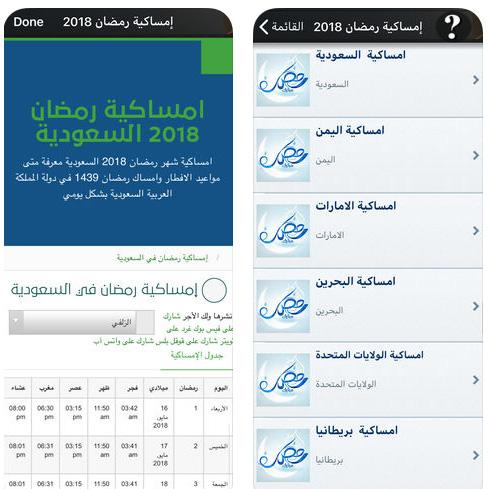 امساكية شهر رمضان الكريم ٢٠١٨ و القران الكريم استماع و قراءة في تطبيق واحد