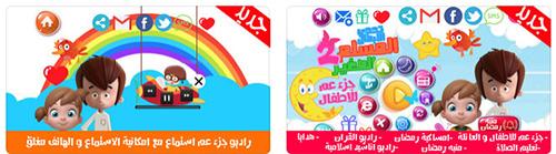 تعليم القرآن الكريم و حفظ جزء عم و المصحف المعلم