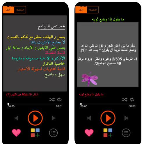 برنامج حصن المسلم الاذكار قراءة و استماع و يدعم ساعة آبل