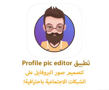 تطبيق Profile pic editor - لتصميم صور البروفايل على الشبكات الاجتماعية باحترافية!