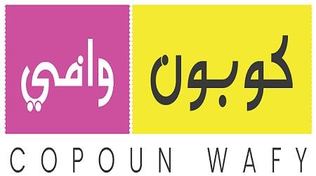 صورة كوبون وافي – منصة عربية تقدم احدث كوبونات وأكواد خصم نمشي و نون و نسناس!