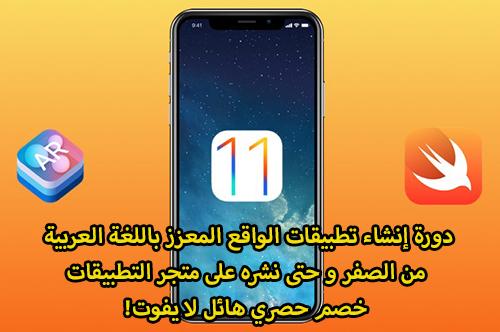 لا تفوت - دورة إنشاء تطبيقات الواقع المعزز باللغة العربية من الصفر و حتى نشره على متجر التطبيقات، خصم حصري هائل!