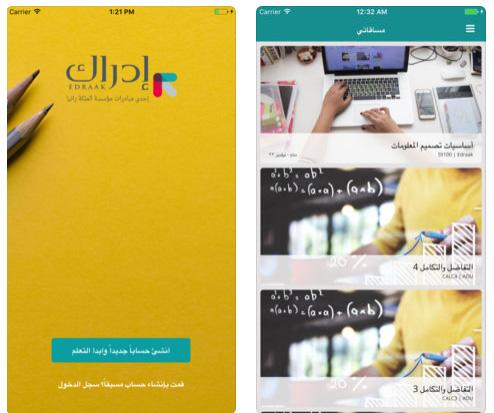 تطبيق إدراك - كورسات عربية مجانية!