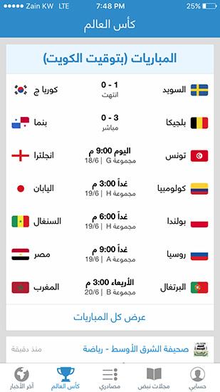 تابع مباريات وأخبار كأس العالم في تطبيق نبض الإخباري - حمله الآن مجاناً