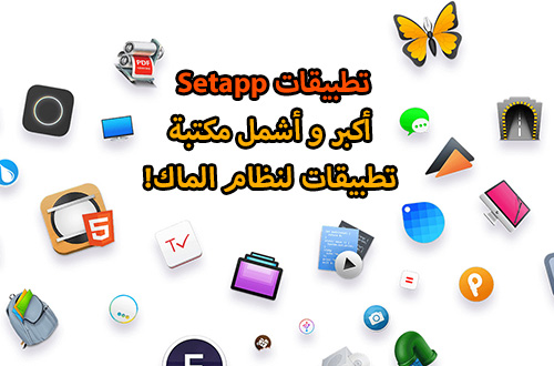تطبيقات Setapp - أكبر و أشمل مكتبة تطبيقات لنظام الماك!