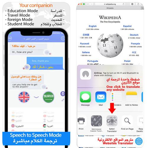 تطبيق المترجم - للترجمة الصوتية و ترجمة صفحات الإنترنت مع دعم كامل للعربية!