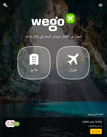 تطبيق ويجو - أفضل تطبيق لحجز الطيران و الفنادق (أندرويد / iOS)