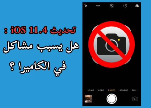 تحديث iOS 11.4 - هل يسبب مشاكل في الكاميرا ؟!