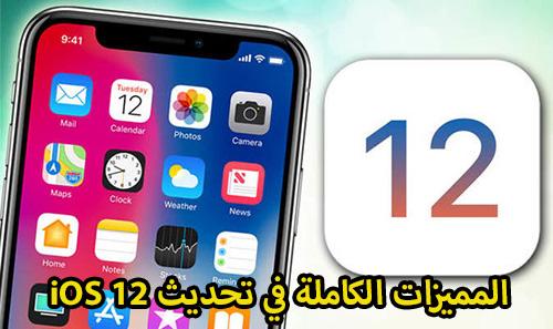 تحديث iOS 12 - المميزات الكاملة ، الأجهزة الداعمة ، و كل ما تود معرفته!