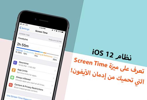 نظام iOS 12 - تعرف على ميزة Screen Time التي تحميك من إدمان الآيفون!