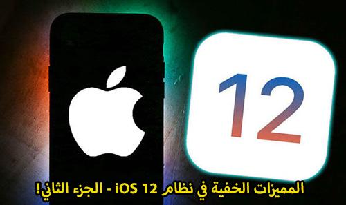 المميزات الخفية في نظام iOS 12 - الجزء الثاني!