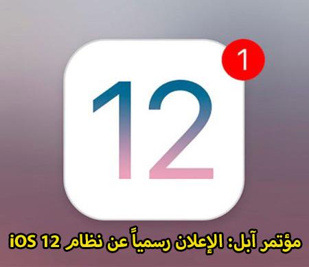 مؤتمر آبل: الإعلان رسمياً عن iOS 12