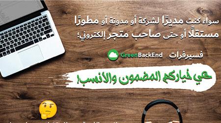 جرين باك إند - المنصة العربية الأفضل لاستضافة المواقع والتطبيقات والألعاب - خصم حتى 50% !