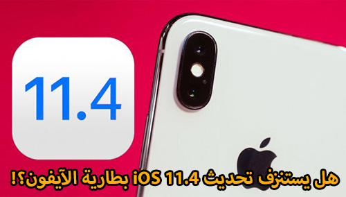 هل يستنزف تحديث iOS 11.4 بطارية الآيفون؟!
