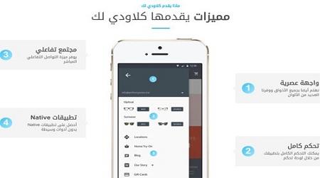 صورة شركة التقنيات الحديثة تطلق منصة احترافية لإنتاج تطبيقات تفاعلية للأجهزة الذكية، احصل على تطبيقك بسهولة!