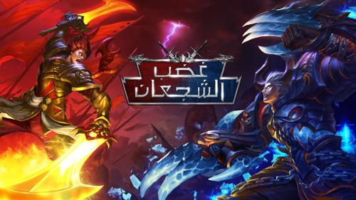 لعبة غضب الشجعان - لعبة استراتيجية مميزة برسوميات رائعة، مجانية!