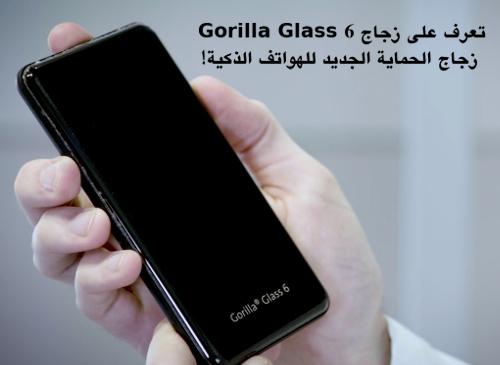 تعرف على زجاج Gorilla Glass 6 - زجاج الحماية الجديد للهواتف الذكية!