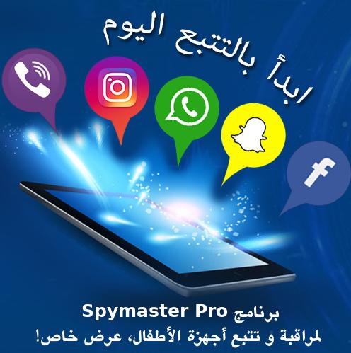 برنامج Spymaster Pro لمراقبة و تتبع أجهزة الأطفال، عرض خاص!