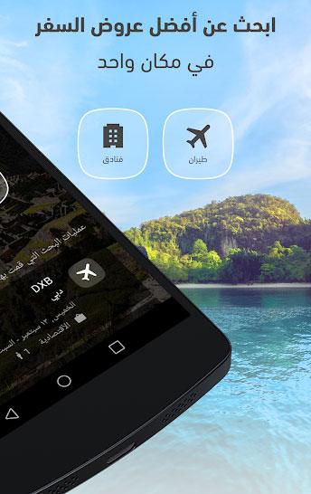 تطبيق ويجو Wego - تمتع بأجازة صيفية رائعة بأرخص الأسعار مع أفضل تطبيق لحجز الطيران والفنادق!