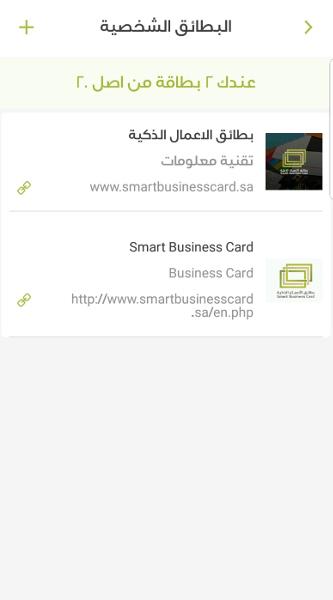 تطبيق بطائق الأعمال الذكية - محفظة البطاقات