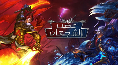 صورة لعبة غضب الشجعان – لعبة استراتيجية مميزة برسوميات رائعة، مجانية!