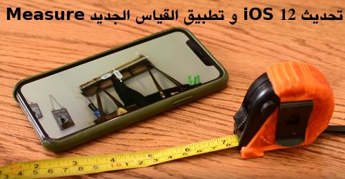 تحديث iOS 12 - نظرة على تطبيق القياس الجديد Measure !