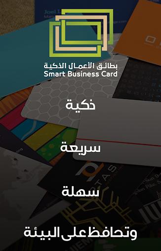 تطبيق بطائق الأعمال الذكية - تطبيق يغنيك عن الكروت الشخصية و عناء حملها و فقدانها مع مزايا رائعة!