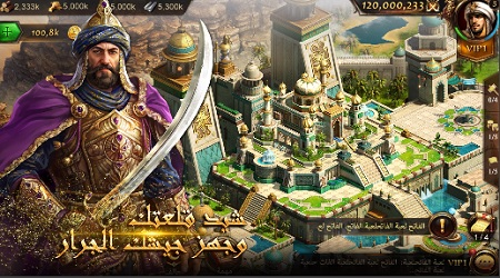 """صورة لعبة حروب المجد """"Wars of Glory"""" – جيل جديد من الألعاب الإستراتيجية العربية!"""