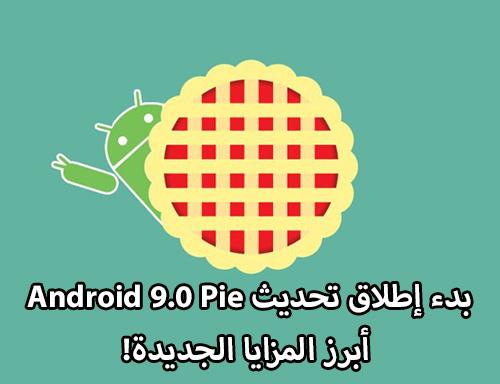 رسمياً - بدء إطلاق تحديث Android 9.0 Pie - أبرز المزايا الجديدة والأجهزة الداعمة!