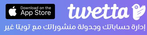 تطبيق تويتة Twetta لإدارة حسابات تويتر وجدولة التغريدات - مجاناً ليومين فقط!