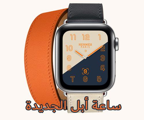 a7ed874ec كل ماتود معرفته عن ساعة ابل الجديدة - Apple Watch Series 4 ! | اخبار ...