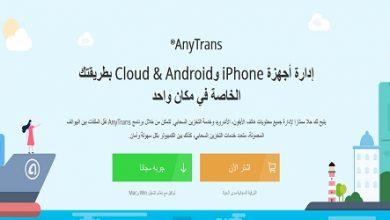 Photo of اكتشف الميزات الجديدة في برنامج AnyTrans – الأفضل لنقل ومزامنة بيانات التطبيقات في الايفون!