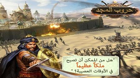 صورة لعبة حروب المجد – أحدث الألعاب الإستراتيجية باللغة العربية في جو تاريخي ممتع !
