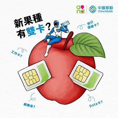 دعاية شركة China Telecom للآيفون ثنائي الشريحة!