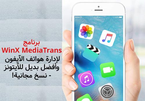 برنامج WinX MediaTrans لإدارة هواتف الآيفون وأفضل بديل للآيتونز - نسخ مجانية!
