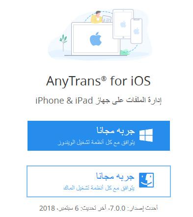 تحميل برنامج AnyTrans