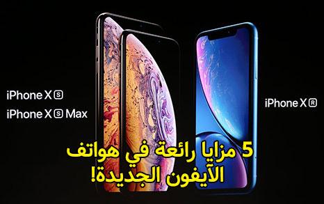 5 مزايا رائعة في هواتف آيفون XR و XS الجديدة!