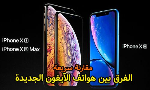 مقارنة سريعة - الفرق بين هواتف الآيفون الجديدة: آيفون XR و XS و XS Max