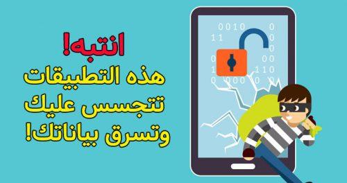 انتبه! هذه التطبيقات تتجسس عليك وتسرق بياناتك!