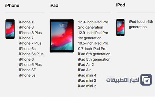 الأجهزة التي يمكن تحديثها إلى iOS 12