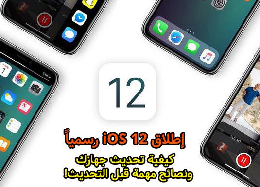 إطلاق iOS 12 رسمياً - كيفية تحديث جهازك ونصائح مهمة قبل التحديث!