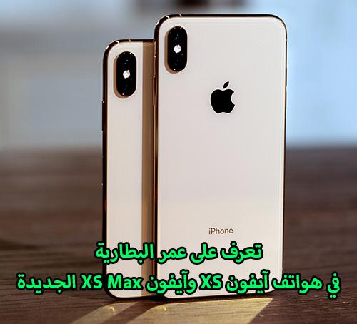 تعرف على عمر البطارية في هواتف آيفون XS وآيفون XS Max