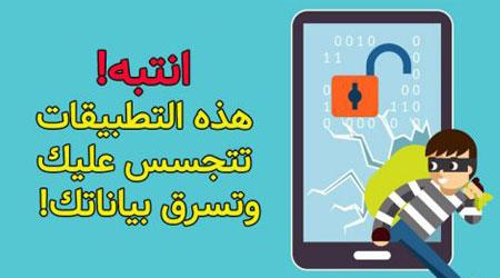 Photo of انتبه! هذه التطبيقات تتجسس عليك وتسرق بياناتك!