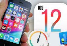 هل تحسن أداء جهازك بعد التحديث إلى iOS 12 ؟